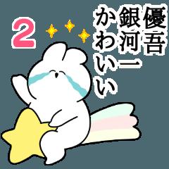 I love Yuugo Rabbit Sticker Vol.2
