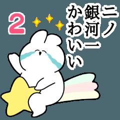 I love Nino Rabbit Sticker Vol.2