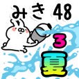 【みき】専用48<夏>3