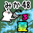 【みか】専用48<夏>3