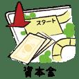 山会くんの勘定絵科目2 ~負債・純資産編