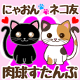 Meow Furriends <paw stickers>
