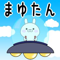 Rabbits Mayutan dedicated name sticker