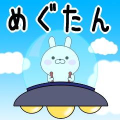 Rabbits Megutan dedicated name sticker