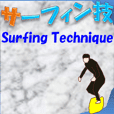 Surfing Technique