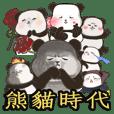 熊貓時代1-熊霸天精裝八點大戲
