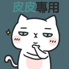 皮皮-天使貓嗆人姓名貼