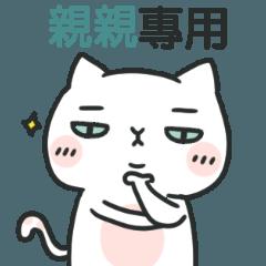 親親-天使貓嗆人姓名貼