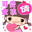 Hi my sweet cute lady ( name 80 )
