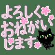 黒猫ちゃん・便利なデカ文字2動く編。