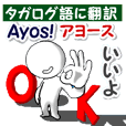 タガログ語(カタカナ付)と日本語 ピクト