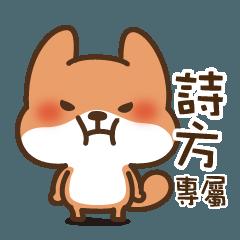 屋躲雨之枋本狐橘姓名貼-詩方