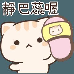 小星貓姓名貼-靜專用