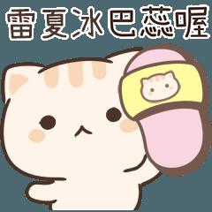 小星貓姓名貼-雷夏冰專用