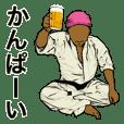 ビール好きな空手おじさん。