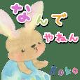 うさちゃんのワンピース(関西弁)