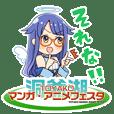 洞爺湖マンガアニメフェスタキャラクターズ
