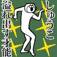 【しゅうこ】専用!超スムーズなスタンプ