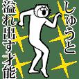 【しゅうと】専用!超スムーズなスタンプ