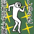 【しゅうた】専用!超スムーズなスタンプ