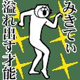 【みきてぃ】専用!超スムーズなスタンプ