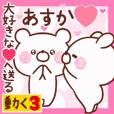 LOVE ASUKA9