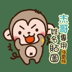 「杰哥專用」嗨!!雷猴姓名互動貼圖
