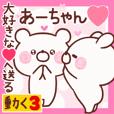 LOVE A-CHAN9