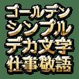 KIN NO Oshigoto KEIGO