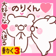 LOVE NORIKUN9