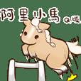 阿里小馬Q版(超實用圖)