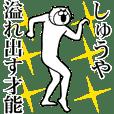 【しゅうや】専用!超スムーズなスタンプ