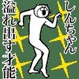 【しんちゃん】専用!超スムーズなスタンプ