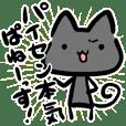 ヤンキー猫 1匹目