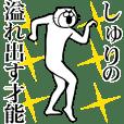 【しゅり】専用!超スムーズなスタンプ