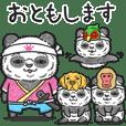 ダ・パンダ【毎日使える編】