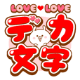 Large letter Love conversation sticker