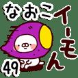 【なおこ】専用49<ダジャレ>