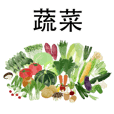 Vegetable Watercolor CHINESE