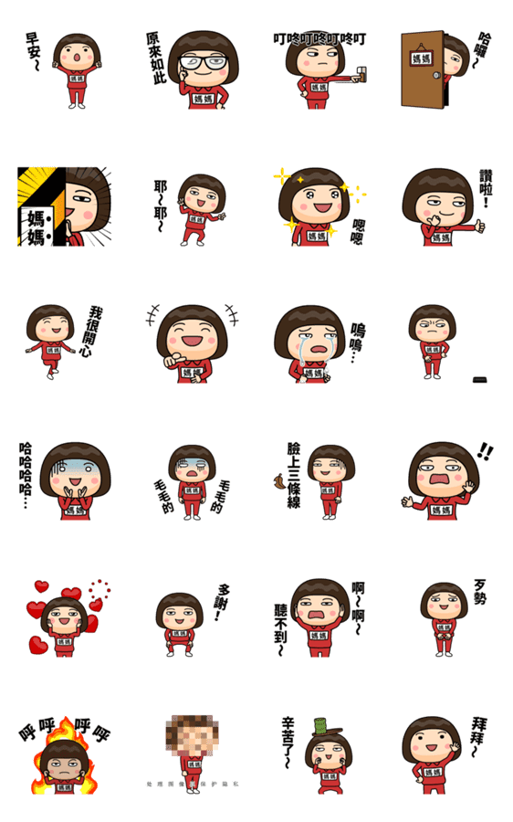 「Maman wears training suit」のLINEスタンプ一覧