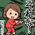 赤ジャージの【きょうこ】専用動くスタンプ
