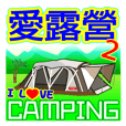 I LOVE GO Camping-part 2