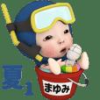 ブルータオル#1【まゆみ】動く名前スタンプ