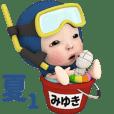 ブルータオル#1【みゆき】動く名前スタンプ