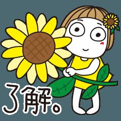 はな子✿夏が来た。