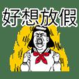 子宮頸yen feat. 白癡公主第三彈有聲貼圖!!