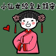 女朋友的貼圖庫_我是小仙女