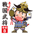Sengoku Busho/Samurai Stickers - Vol.8