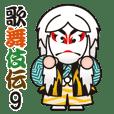 千両役者歌舞伎スタンプ-9