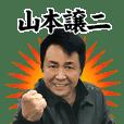 George Yamamoto sticker